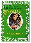 DVD版 ウクレレの神様2 ソロ・アレンジの秘法