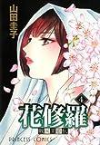 戦国美姫伝花修羅 4 (プリンセスコミックス)