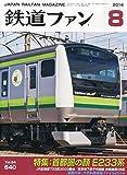 鉄道ファン 2014年 08月号 [雑誌]