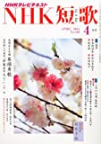 NHK 短歌 2011年 04月号 [雑誌]