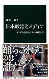 日本政治とメディア - テレビの登場からネット時代まで (中公新書 2283)