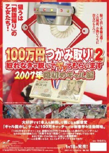 [] 100万円つかみ取り!2 取れなきゃ脱いでヤッてもらいます 2007年姫初めギャ