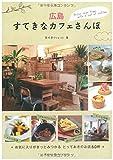 広島 すてきなカフェさんぽ