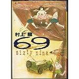 69(sixty nine) / 村上 龍 のシリーズ情報を見る