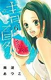 青Ao-Natsu夏(6) (講談社コミックス別冊フレンド)