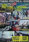 円谷プロALL HEROESクリアファイルBOOK