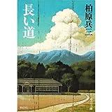 長い道 (中公文庫)
