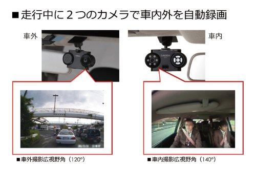 セルスター(CELLSTAR)ドライブレコーダー(2チャンネル:車外/車内録画) GD-17