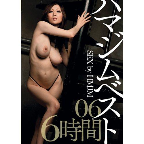 [JULIA ましろ杏 仁科百華 三原ジュン 上村あずさ] HMJM/SEX by HMJMハマジムベスト06 6時間