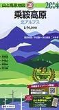 山と高原地図 乗鞍高原 (登山地図・マップ|昭文社/マップル)