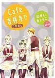 Cafe吉祥寺で 二番煎じ (ウィングス・コミックス・デラックス) (WINGS COMICS)