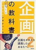 企画の教科書〈2〉企画火山!―ポケット判おちまさとプロデュース