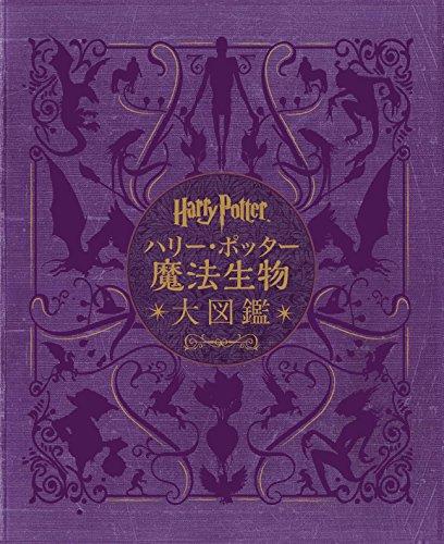 ハリー・ポッター魔法生物大図鑑 (ハリー・ポッター大図鑑)