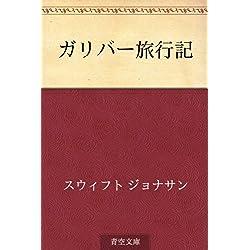 ガリバー旅行記 [Kindle版]