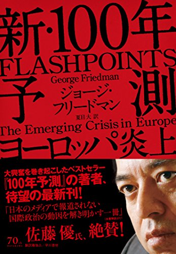 新・100年予測――ヨーロッパ炎上 (ハヤカワ・ノンフィクション)