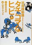 攻殻機動隊S.A.C. タチコマなヒビ(4) (KCデラックス ヤングマガジン)