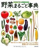 かしこく選ぶ・おいしく食べる 野菜まるごと事典