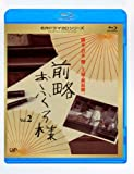 前略おふくろ様 Vol.2 [Blu-ray]