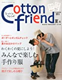 Cotton friend (コットンフレンド) 2011年 06月号 [雑誌]