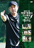 ���Ԕ��G�@FOOTBALL CLINIC Vol.3�u�󂯂�v [DVD]