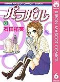パラパル 6 (りぼんマスコットコミックスDIGITAL)