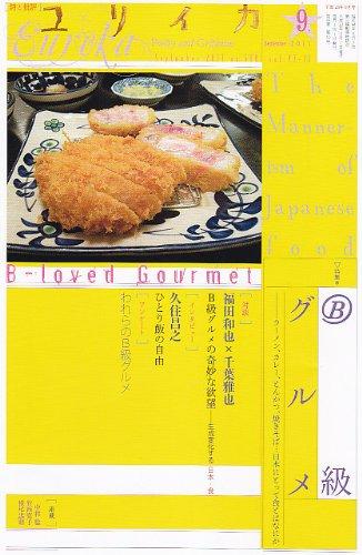 ユリイカ2011年9月号 特集=B級グルメ ラーメン、カレー、とんかつ、焼きそば・・・日本にとって食とはなにか