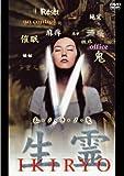 生霊 IKIRYO[DVD]