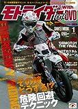 モトライダー・フォース Vol.34 (34) (SAN-EI MOOK)