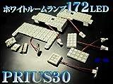 ZVW30プリウス 爆光LED完全セット