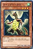 【遊戯王シングルカード】 《ジェネレーション・フォース》 ウイングトータス ノーマル genf-jp022