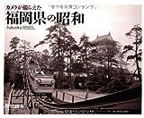 カメラが撮らえた福岡県の昭和