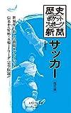歴史ポケットスポーツ新聞 サッカー 改訂版 (大空ポケット新書)