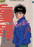 ジャンク・ボーイ : 1 (アクションコミックス)