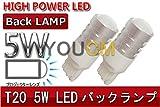 Nissan スカイライン H10.5~H12.7 R34 4ドア HID仕様 CREEチップ T20シングル 5W LED バックランプ YOUCM[1年保証]