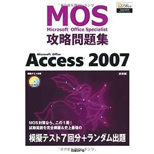 【クリックでお店のこの商品のページへ】Microsoft Office Specialist 攻略問題集 Microsoft Office Access 2007[新装版] (MOS(Microsoft Office Specialis) [大型本]