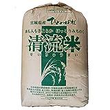 【玄米】長期保存可能!宮城県登米市産 ひとめぼれ 30kg 食味鑑定士のお墨付き! 色彩選別済み! 農家から直接取り寄せ! 低温保管!