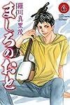 ましろのおと(6) (月刊マガジンコミックス)