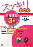 スッキリわかる日商簿記3級 (スッキリわかるシリーズ)