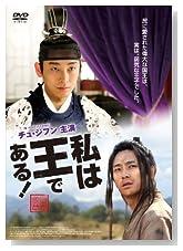 私は王である! 初回限定 チュ・ジフン in Palace エディション [DVD]