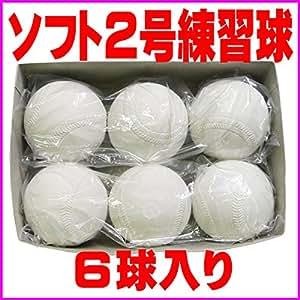 ソフトボール 2号 練習球 スリケン 検定落ち 6球入り Training-soft2