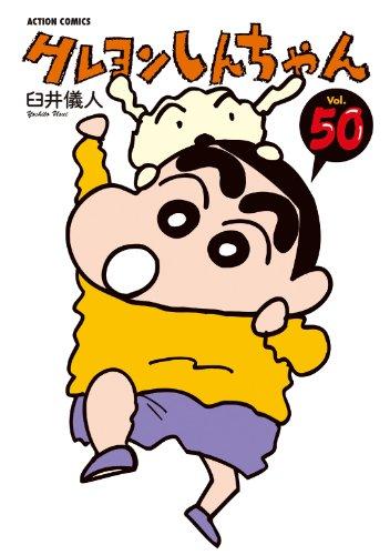 クレヨンしんちゃん : 50 (アクションコミックス)