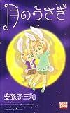 月のうさぎ (白泉社レディースコミックス)