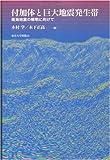 付加体と巨大地震発生帯―南海地震の解明に向けて