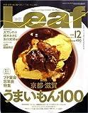 Leaf (リーフ) 2008年 12月号 [雑誌]