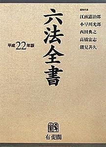 六法全書 平成22年版