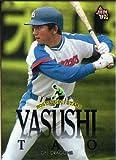 BBM1997 ベースボールカード レギュラーカード No.552 田尾安志