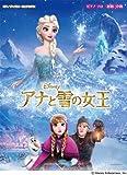 ピアノ ディズニー ミニアルバム アナと雪の女王 (ピアノディズニーミニアルバム ピアノソロ初級/中級)