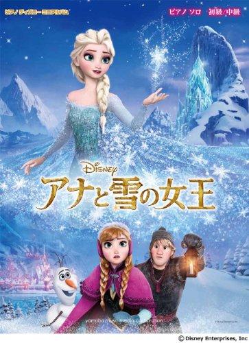 ピアノ ディズニー ミニアルバム アナと雪の女王