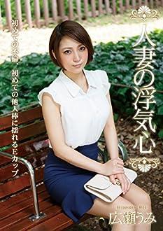 人妻の浮気心 広瀬うみ 人妻援護会/エマニエル [DVD]