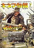 キネマ旬報 2008年 7/1号 [雑誌]